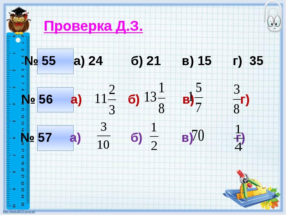Проверка Д.З. № 55 а) 24 б) 21 в) 15 г) 35 № 56 а) б) в) г) № 57 а) б) в) г)