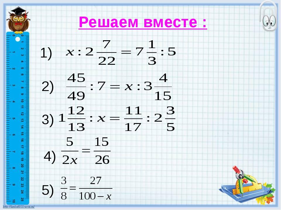 Решаем вместе : 1) 2) 3) 5) 4)