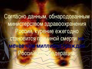 Согласно данным, обнародованным министерством здравоохранения России, курение