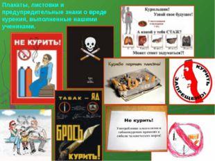 Плакаты, листовки и предупредительные знаки о вреде курения, выполненные наши