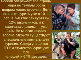 Россия опережает все страны мира потемпам роста подросткового курения. Дети