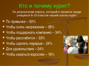 Кто и почему курит? По привычке – 50% Чтобы снять напряжение – 38% Чтобы подд