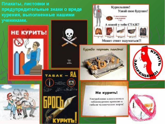 Плакаты, листовки и предупредительные знаки о вреде курения, выполненные наши...
