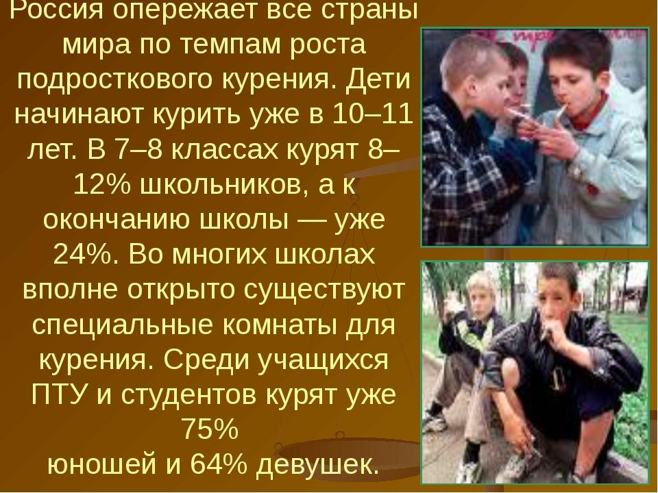 Россия опережает все страны мира потемпам роста подросткового курения. Дети...