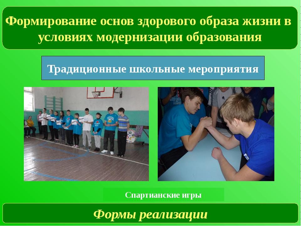 Формирование основ здорового образа жизни в условиях модернизации образования...