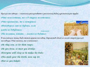 «По труду и результат» Русские пословицы – синонимы рассказывают о различных