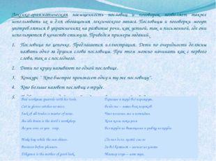 Лексико-грамматическая насыщенность пословиц и поговорок позволяет также исп