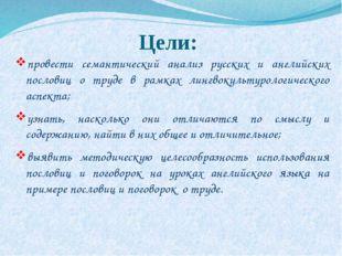 Цели: провести семантический анализ русских и английских пословиц о труде в р