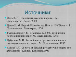 Источники: Даль В. И. Пословицы русского народа. – М.: Издательство Эксмо, 20