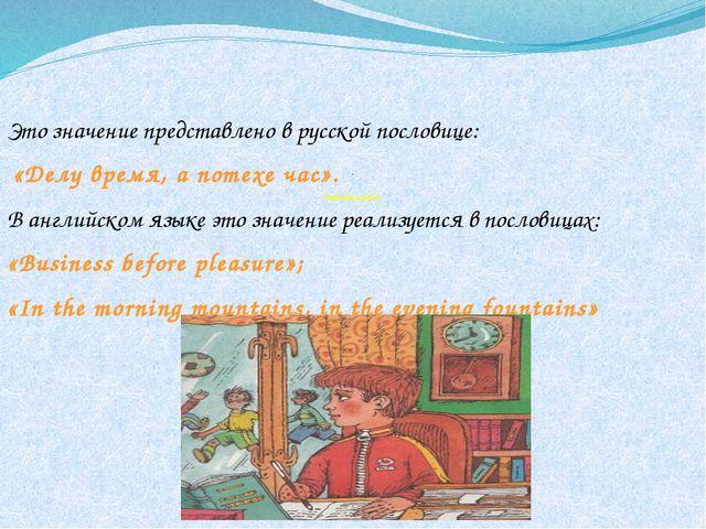 «Первым делом работа». Это значение представлено в русской пословице: «Делу...