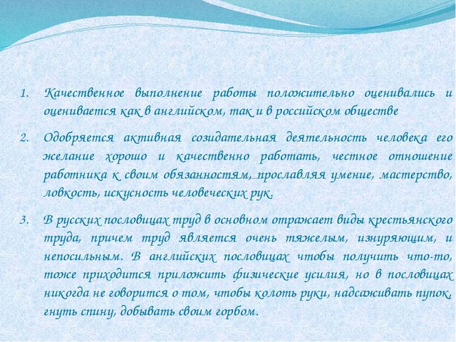 Таким образом, сравнив русские и английские пословицы о труде, можно сделать...