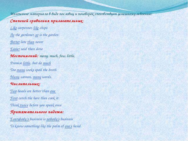 Изложение материала в виде пословиц и поговорок способствует успешному освое...
