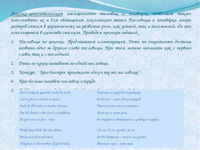 Лексико-грамматическая насыщенность пословиц и поговорок позволяет также исп...