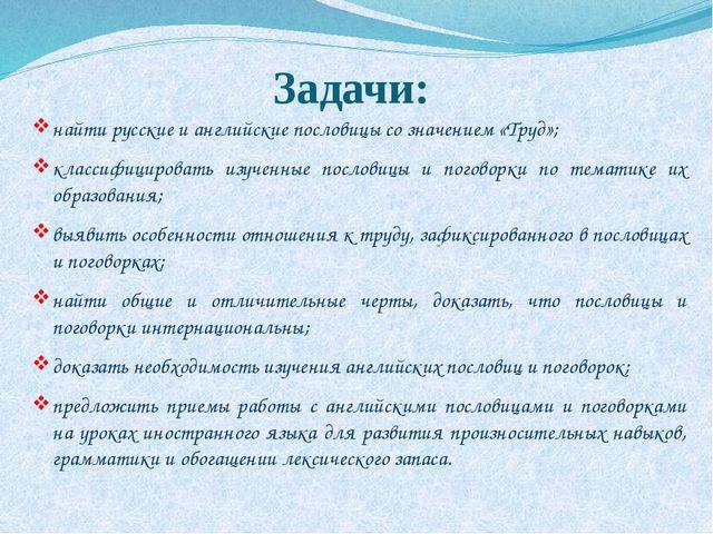 Задачи: найти русские и английские пословицы со значением «Труд»; классифицир...
