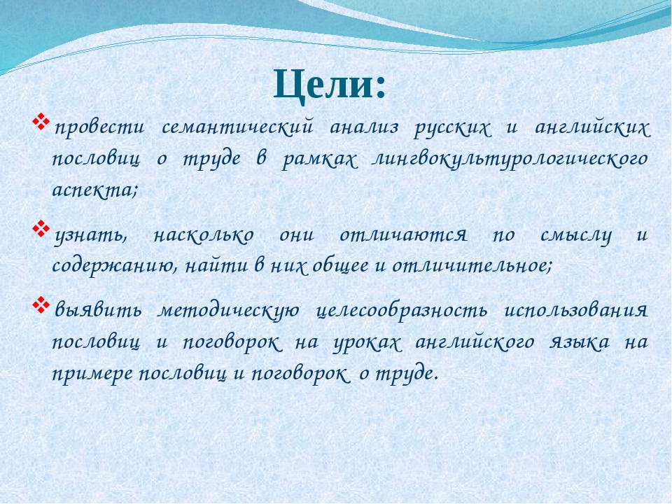 Цели: провести семантический анализ русских и английских пословиц о труде в р...