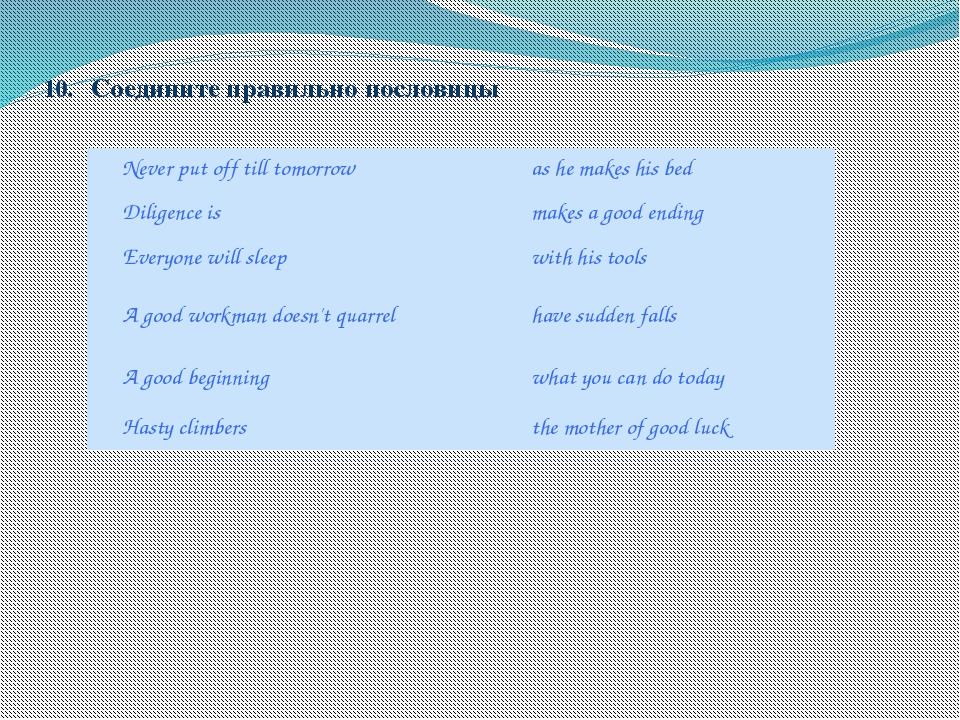 Соедините правильно пословицы Never put off till tomorrow as he makes his be...