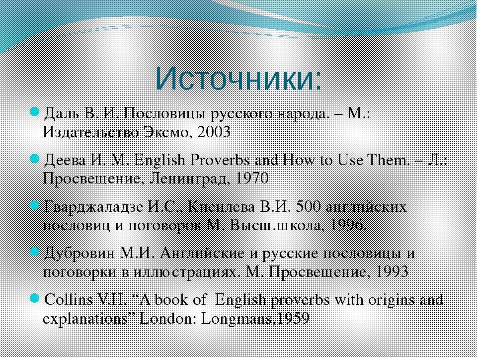 Источники: Даль В. И. Пословицы русского народа. – М.: Издательство Эксмо, 20...