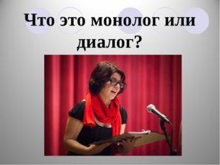 Что это монолог или диалог?