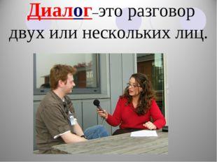 Диалог–это разговор двух или нескольких лиц.