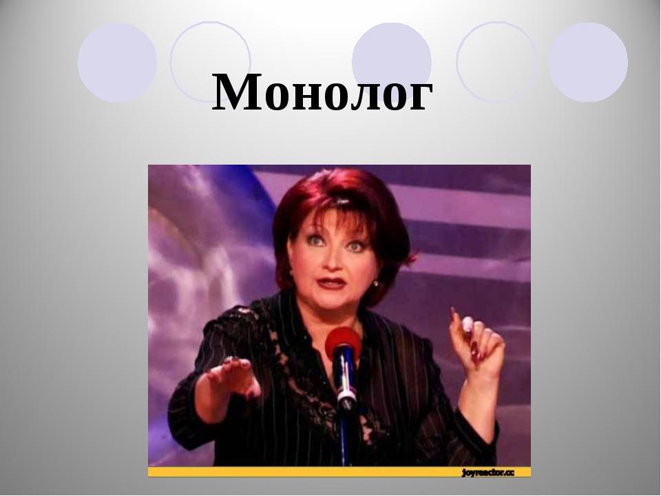 Монолог