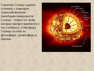 Строение Солнца удалось уточнить с помощью гелиосейсмологии (колебания поверх