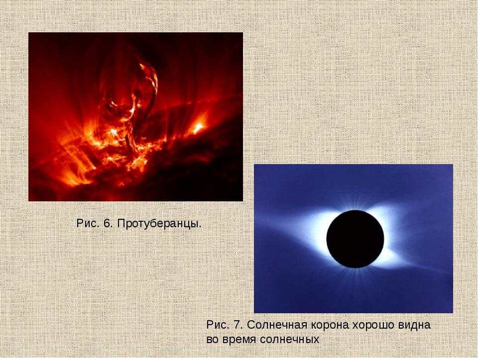Рис.7.Солнечная корона хорошо видна во время солнечных Рис.6.Протуберанцы.