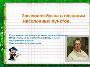 Презентацию выполнила учитель начальной школы МАОУ «СОШ № 22 с углублённым и