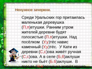 Среди Уральских гор притаилась маленькая деревушка (П,п)етушки. Ранним утром