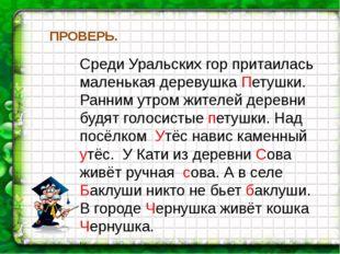 Среди Уральских гор притаилась маленькая деревушка Петушки. Ранним утром жит