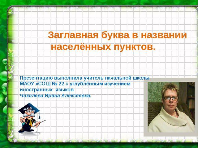 Презентацию выполнила учитель начальной школы МАОУ «СОШ № 22 с углублённым и...