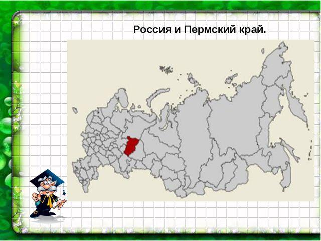 Россия и Пермский край.