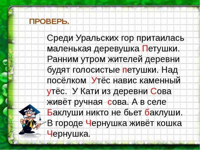 Среди Уральских гор притаилась маленькая деревушка Петушки. Ранним утром жит...