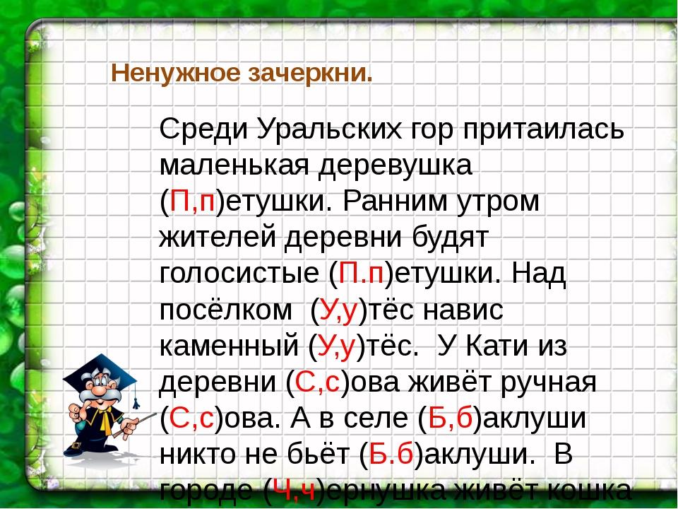 Среди Уральских гор притаилась маленькая деревушка (П,п)етушки. Ранним утром...