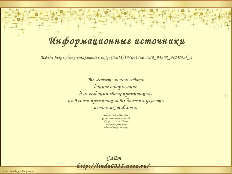 Информационные источники Звёзды https://img-fotki.yandex.ru/get/6615/13409146...