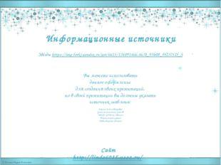 Информационные источники Звёзды https://img-fotki.yandex.ru/get/6615/13409146