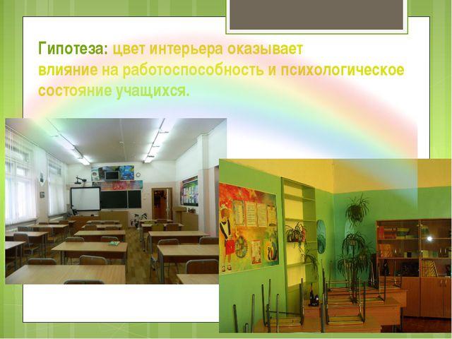 Гипотеза: цвет интерьера оказывает влияние на работоспособность и психологиче...