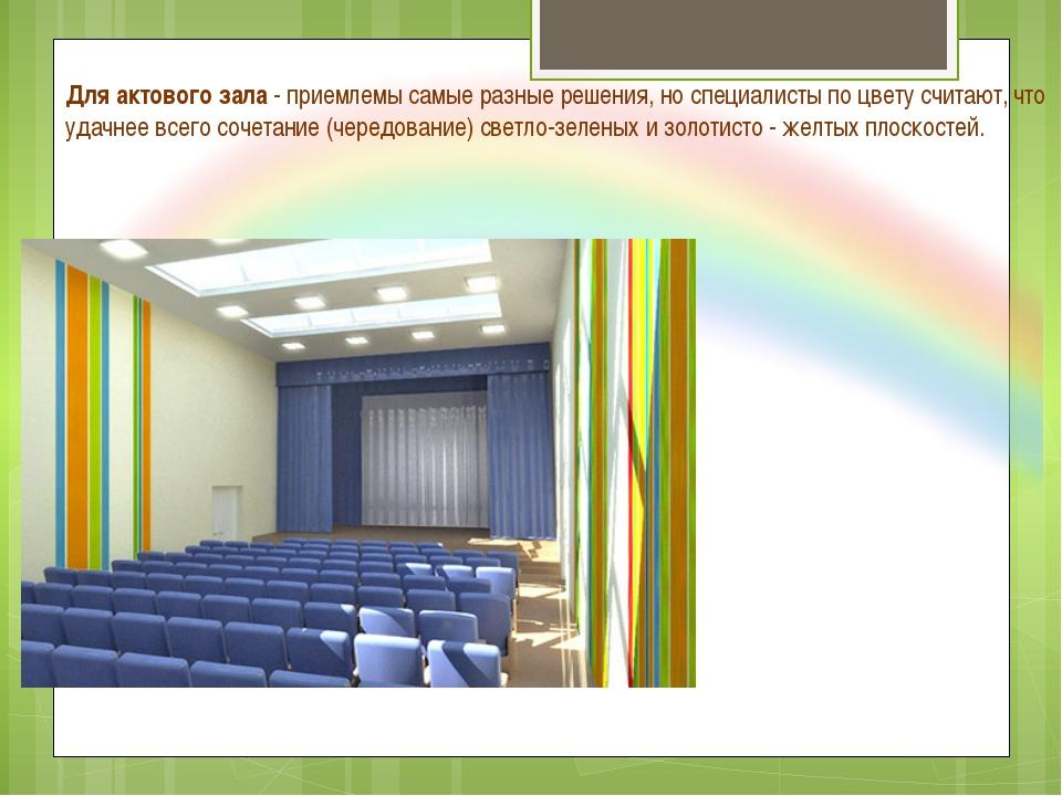 Для актового зала - приемлемы самые разные решения, но специалисты по цвету с...