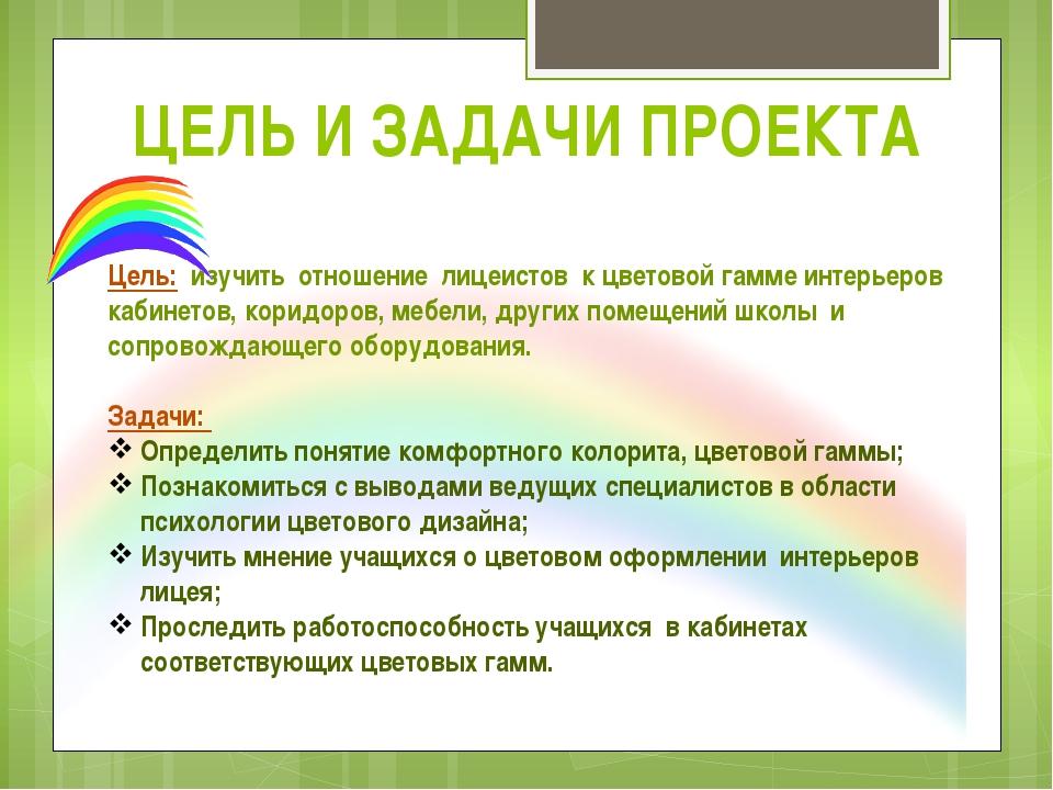 ЦЕЛЬ И ЗАДАЧИ ПРОЕКТА Цель: изучить отношение лицеистов к цветовой гамме инте...