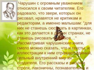 Чарушин с огромным уважением относился к своим читателям. Его радовало, что