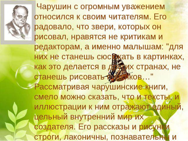 Чарушин с огромным уважением относился к своим читателям. Его радовало, что...