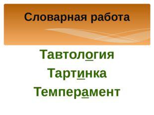 Словарная работа Тавтология Тартинка Темперамент