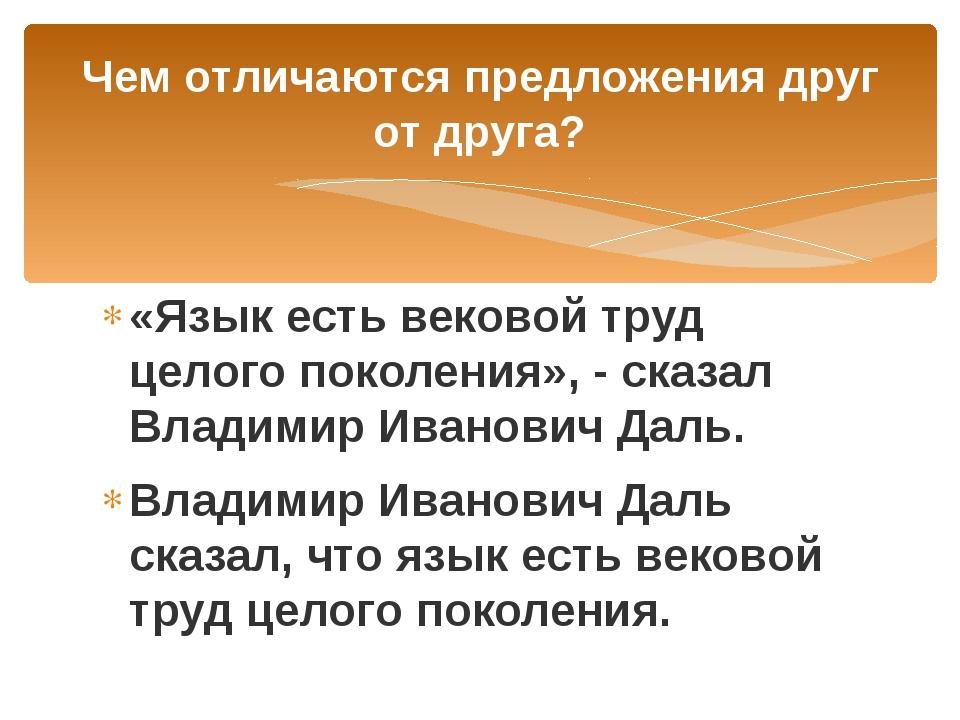 Чем отличаются предложения друг от друга? «Язык есть вековой труд целого поко...