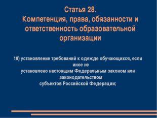 Статья 28. Компетенция, права, обязанности и ответственность образовательной