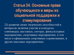 Статья 34. Основные права обучающихся и меры их социальной поддержки и стимул