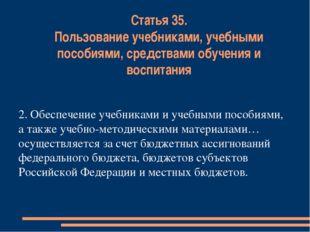 Статья 35. Пользование учебниками, учебными пособиями, средствами обучения и