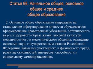 Статья 66. Начальное общее, основное общее и среднее общее образование 2. Осн