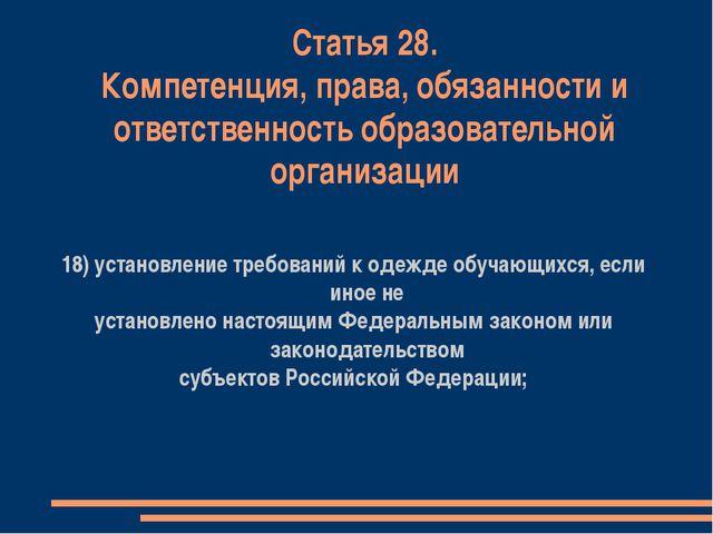 Статья 28. Компетенция, права, обязанности и ответственность образовательной...