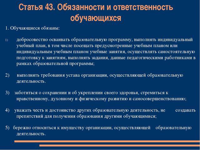 Статья 43. Обязанности и ответственность обучающихся 1. Обучающиеся обязаны:...