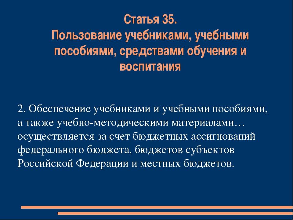 Статья 35. Пользование учебниками, учебными пособиями, средствами обучения и...