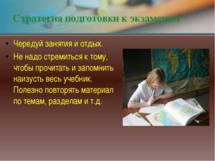 Стратегия подготовки к экзаменам Чередуй занятия и отдых. Не надо стремиться